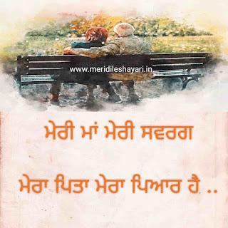 Mom-Dad-Shayari-Status-Punjabi