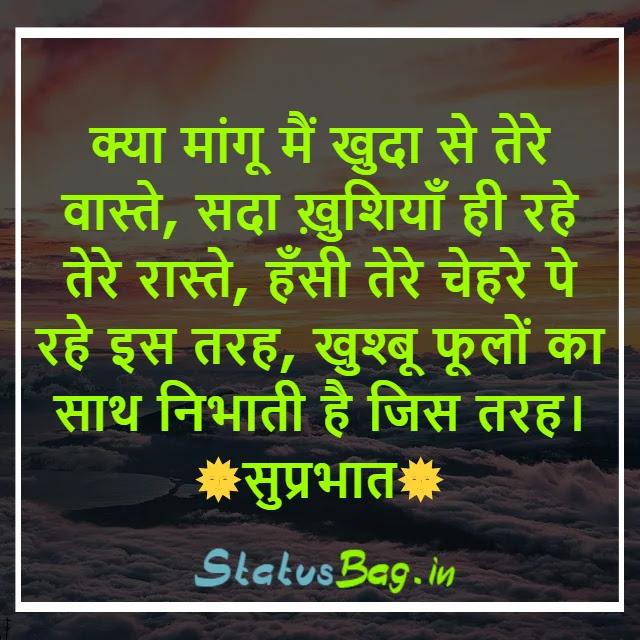 Good Morning Suvichar Hindi Mein