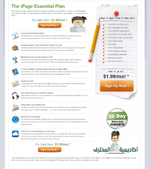 مميزات ومواصفات استضافة ipage