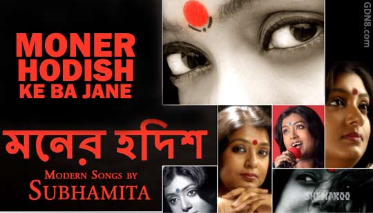 Moner Hodish - Subhamita Banerjee