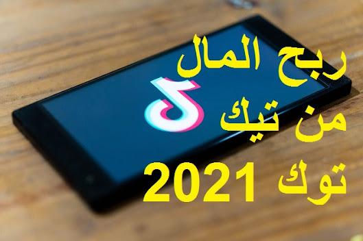 كيفية ربح المال من تيك توك لعام 2021 مجانا