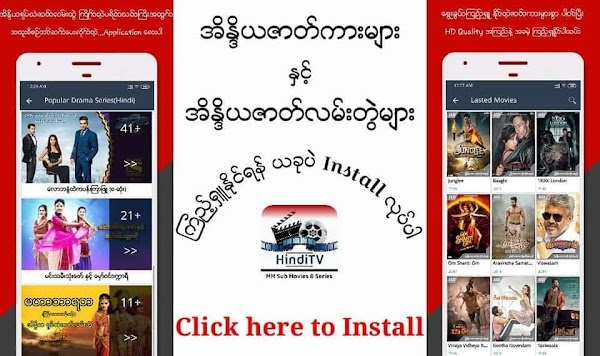 Hindi TV (MmSub) v1.4 APK