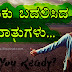 ಬದುಕು ಬದಲಿಸಿದ ಮಾತುಗಳು : Quotes which changed my life - Kannada Motivational Quotes - Kannada Quotes - Kannada Motivational Words
