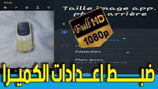 ضبط اعدادات الصور و تسجيل الفيديوهات بدقة عالية بدون برامج