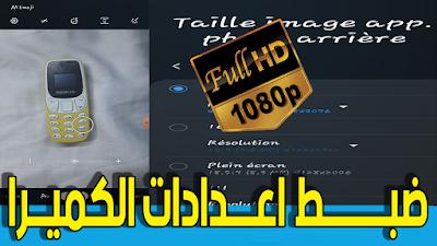 ضبط اعدادات التقاط الصور و تسجيل الفيديوهات بدقة عالية من خلال الاعدادات الخاصة بالهاتف فقط بدون استعمال اي برنامج