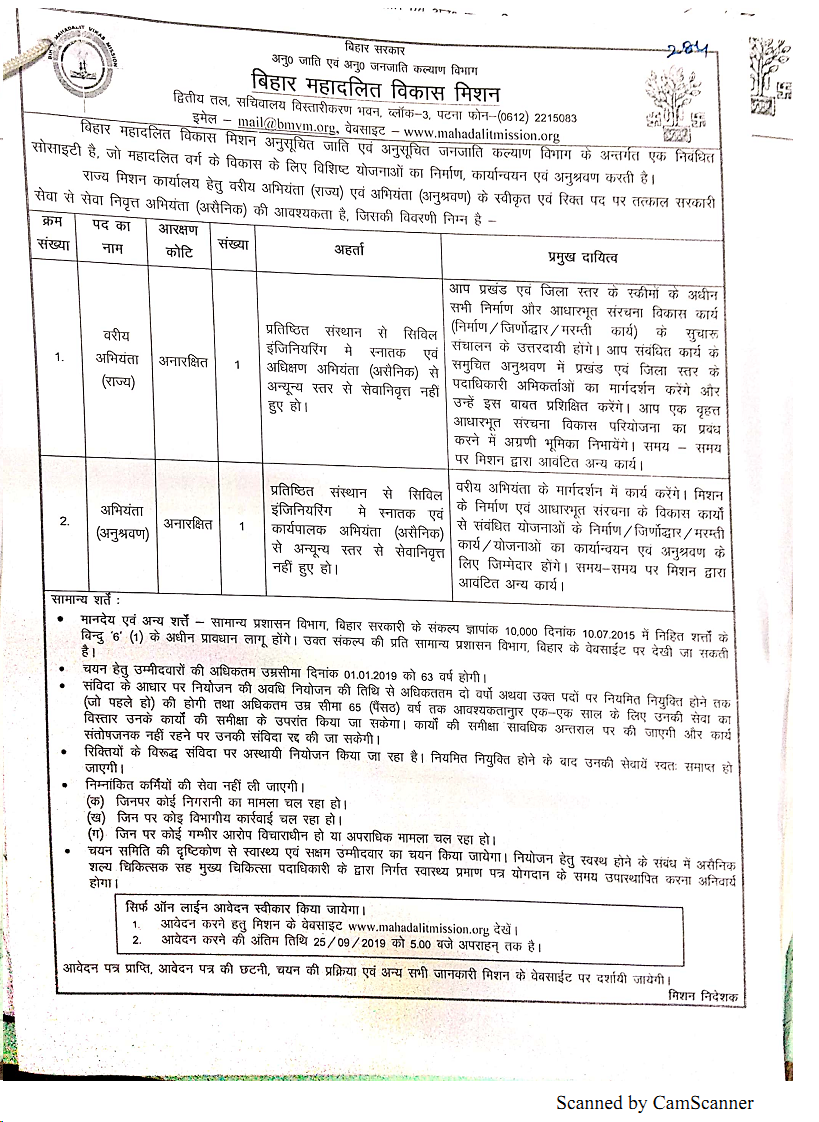Recruitment of Senior Engineer(State) & Engineer (Monitoring) in Bihar Mahadalit Vikas Mission