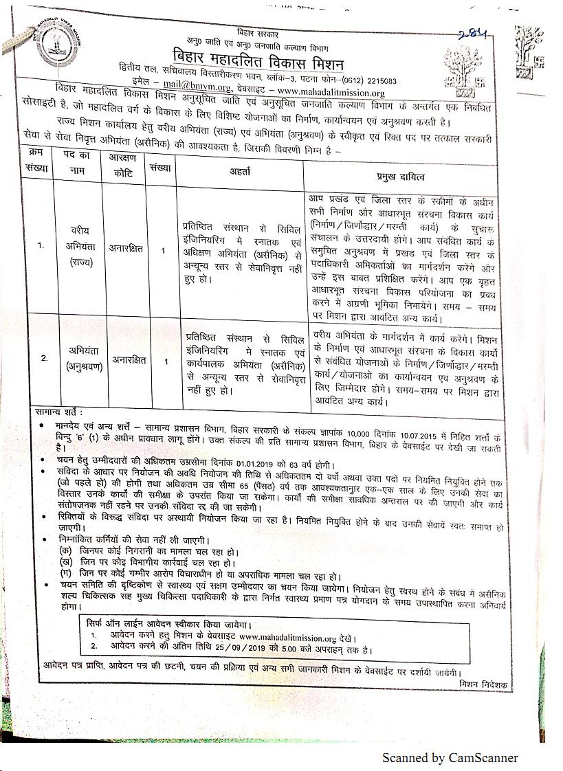 Recruitment of Senior Engineer(State) & Engineer (Monitoring) in Bihar Mahadalit Vikas Mission