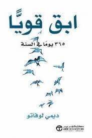 تحميل و قراءه كتاب ابق قويا 365 يوما في السنه pdf مجانا