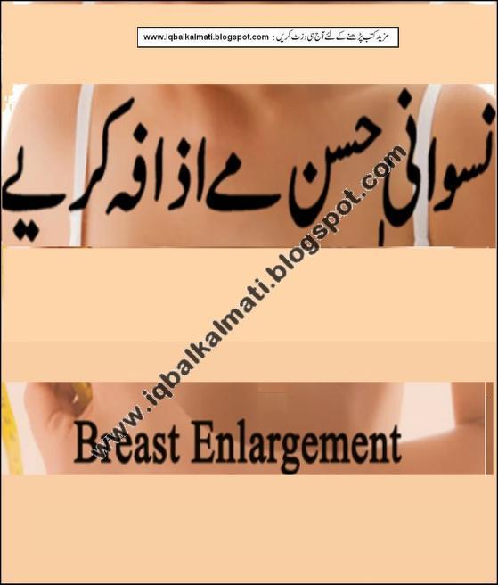 Naswani Hussan Mein Izafa Kijeye Urdu PDF Book