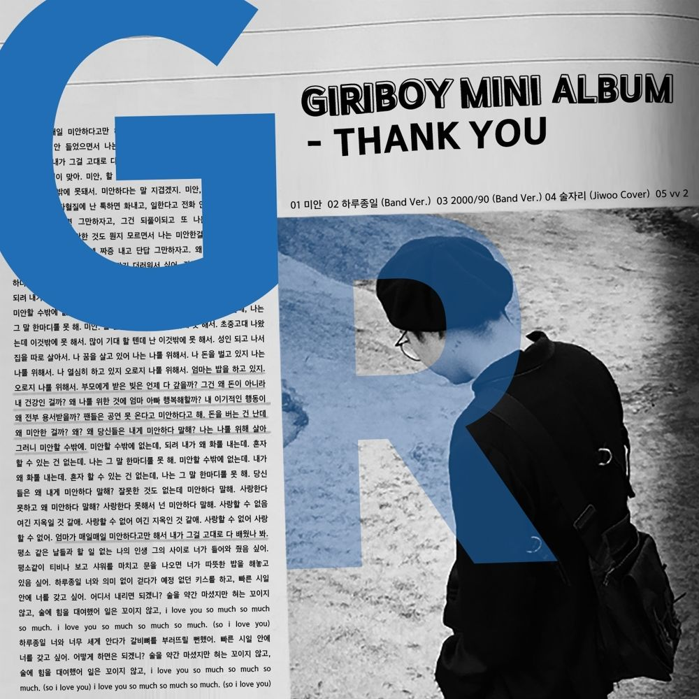 GIRIBOY – Thank You – EP