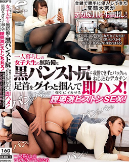 DVDMS-543 I Can Not Stand The Unprotected Black Pantyhose Ass Of A Female College Student Living Alone And Screw It In From The Back Immediately! Vaginal Deep Piston SEX That Grabs The Ankle And Makes It Squid! A Perverted Landlord Who Invaded Without Permission With A Duplicate Key Made A Vaginal Cum Shot In JC!