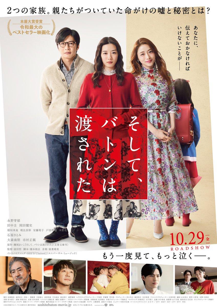 Soshite, Baton wa Watasareta film - Tetsu Maeda - poster