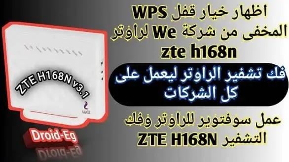 اظهار خيار WPS المخفى فى راوتر ZTE H168N V3.1 وفك تشفير الراوتر ليعمل على كل الشركات