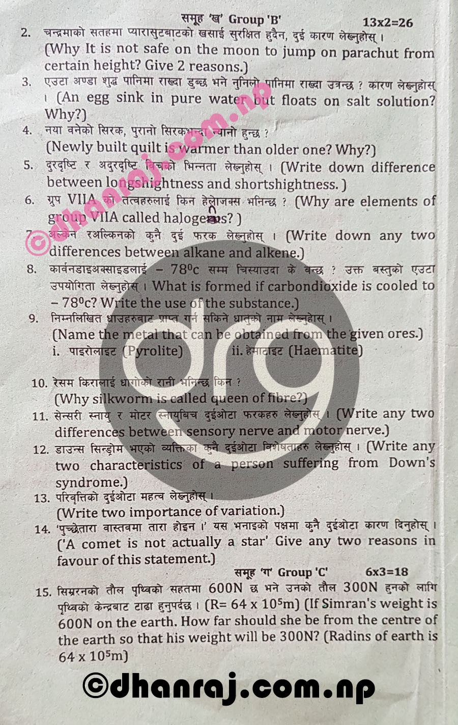 Science-Class-10-SEE-Pre-Board-Exam-Question-Paper-2077-PABSON