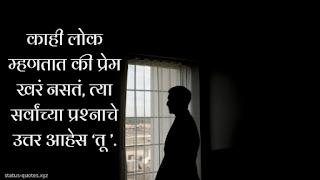 Marathi Sher Shayari Status