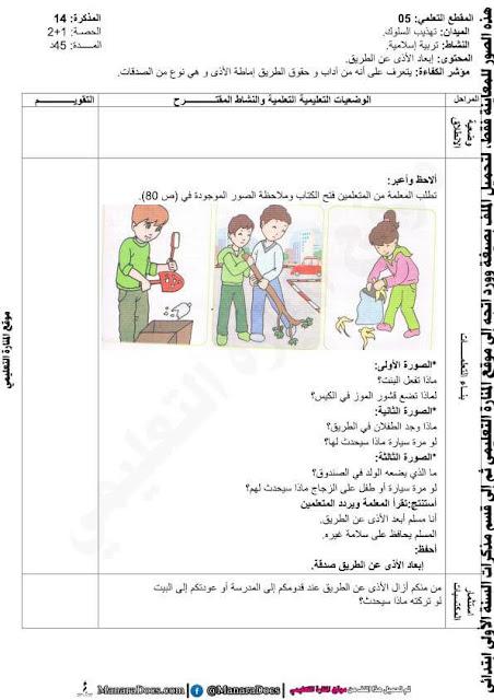 مذكرات السنة الاولى 1 ابتدائي في التربية الاسلامية المقطع الثاني