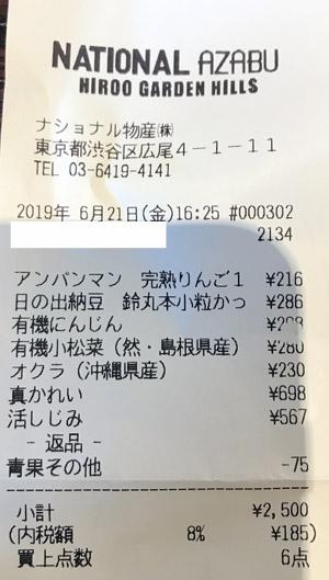 ナショナル麻布 広尾ガーデンヒルズ 2019/6/21 のレシート