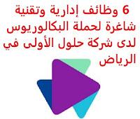 6 وظائف إدارية وتقنية شاغرة لحملة البكالوريوس لدى شركة حلول الأولى في الرياض تعلن الشركة الوطنية لحلول الأعمال (حلول الأولى), عن توفر 6 وظائف إدارية وتقنية شاغرة لحملة البكالوريوس, للعمل لديها في الرياض وذلك للوظائف التالية: 1- مدير المشاريع (Project Manager): المؤهل العلمي: بكالوريوس في تقنية المعلومات، هندسة الحاسب، علوم الحاسب أو ما يعادله الخبرة: خمس سنوات على الأقل من العمل في الحلول التقنية, أو تنفيذ التصميم 2- أخصائي مهني القنوات الرقمية (Digital Channels Specialist Professional): المؤهل العلمي: بكالوريوس في تقنية المعلومات، هندسة الحاسب، علوم الحاسب أو ما يعادله الخبرة: خمس سنوات على الأقل من العمل في الخبرة الرقمية, أو المجالات ذات الصلة 3- أخصائي بي ام سي (BMC Specialist): المؤهل العلمي: بكالوريوس في تقنية المعلومات، هندسة الحاسب، علوم الحاسب أو ما يعادله الخبرة: خمس سنوات على الأقل من العمل في دعم الخدمة 4- أخصائي تجربة عملاء الأعمال (Business Customer Experience Specialist): المؤهل العلمي: بكالوريوس في إدارة الأعمال، التسويق أو ما يعادله الخبرة: خمس سنوات على الأقل من العمل في تحليلات تجربة العملاء, أو في مجال ذي صلة 5- مسؤول أول المبيعات الرئيسية (Key Sales Senior Officer): المؤهل العلمي: بكالوريوس في التسويق، المالية، إدارة أعمال أو ما يعادله الخبرة: ثلاث سنوات على الأقل من العمل في المبيعات, أو في مجال ذي صلة 6- مدير تنفيذي مبيعات الشركات (Corporate Sales Executive): المؤهل العلمي: بكالوريوس في إدارة الأعمال، المبيعات، التسويق أو ما يعادله الخبرة: غير مشترطة للتـقـدم لأيٍّ من الـوظـائـف أعـلاه اضـغـط عـلـى الـرابـط هنـا          اشترك الآن في قناتنا على تليجرام        شاهد أيضاً: وظائف شاغرة للعمل عن بعد في السعودية       شاهد أيضاً وظائف الرياض   وظائف جدة    وظائف الدمام      وظائف شركات    وظائف إدارية                           لمشاهدة المزيد من الوظائف قم بالعودة إلى الصفحة الرئيسية قم أيضاً بالاطّلاع على المزيد من الوظائف مهندسين وتقنيين   محاسبة وإدارة أعمال وتسويق   التعليم والبرامج التعليمية   كافة التخصصات الطبية   محامون وقضاة ومستشارون قانونيون   مبرمجو كمبيوتر وجرافيك ورسامون   موظفين وإداريين   فنيي حرف وعمال     شاهد يومياً عبر موقعنا وظ