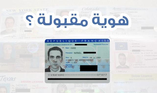شرح كيفية صنع هوية مقبولة لإسترجاع حساب فيس بوك