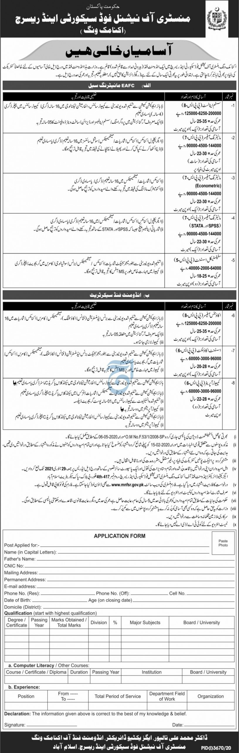 Ministry of National Food Security and Research Jobs 2021