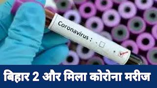 बिहार में 2 मिला कोरोना का मरीज, आंकड़ा पहुँचा 225 पर