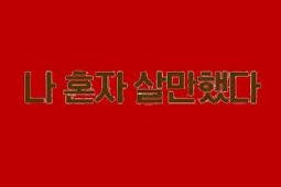 Sinopsis Mothers (2018) Korea