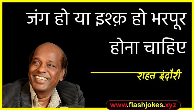 Dr. Rahat Indori - Jung Ho Ya Ishq Ho Bharpoor Hona Chahiye