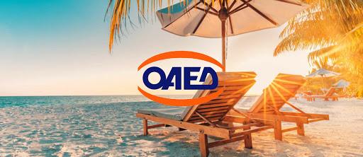 Ξεκίνησε η ηλεκτρονική υποβολή αιτήσεων για τον κοινωνικό τουρισμό του ΟΑΕΔ