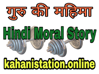 गुरु की महिमा Moral Stories In Hindi For Class 8
