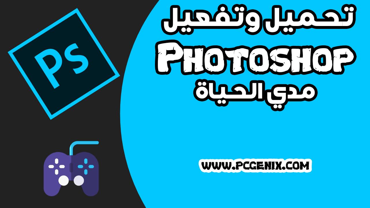 تحميل Photoshop CC 2021 اخر اصدار كامل مجانا - مفعل مدي الحياة