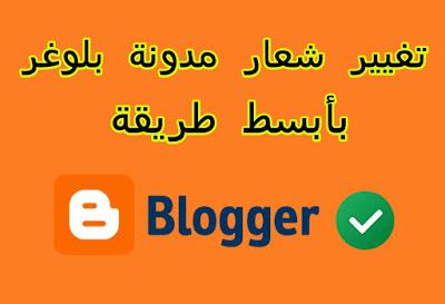 شرح كيفية تغيير شعار (Logo) مدونة بلوغر