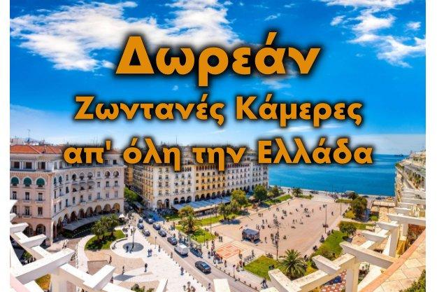 Δωρεάν Live Cameras GREECE