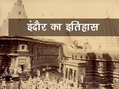 इन्दौर का इतिहास   प्राचीन इंदौर के बारे में जानकारी   History of Indore in Hindi