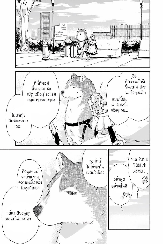 อ่านการ์ตูน Tabi to Gohan to Shuumatsu Sekai ตอนที่ 10 หน้าที่ 5