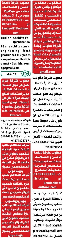 وظائف الوسيط القاهرة و الجيزة الجمعة 17 يناير 2020 17 1 2020