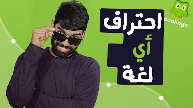 تطبيق تعلم الانجليزية واحتراف اي لغة في العالم Duolingo: Learn Languages Free مجانا على الموبايل والتابلت .