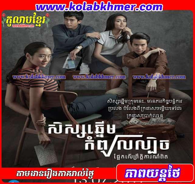 សិស្សឆ្នើមកំពូលល្បិច Ses Chneum Kompoul Labech Thai Movie