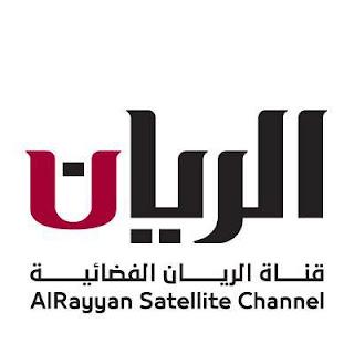 قناة الريان القطرية الفضائية بث مباشر