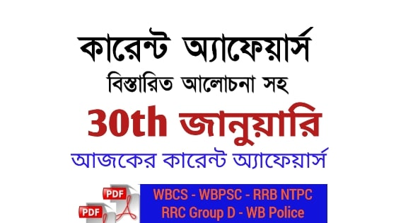 30th January Current Affairs in Bengali pdf