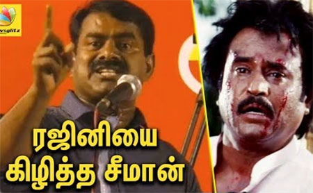 Seeman speech against Rajini & Tamilaruvi Manian