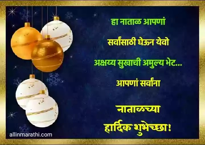 Merry Christmas images marathi