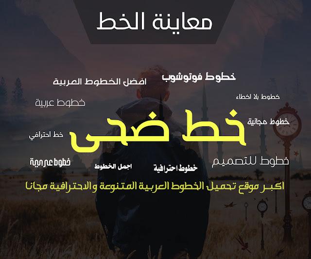 تحميل خط ضحى (الدوحة) الاحترافي - doha font