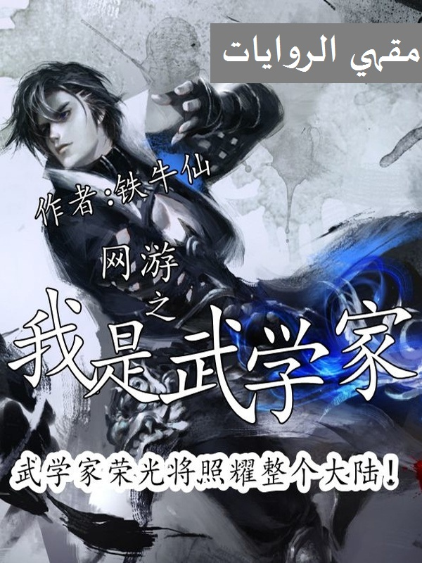 رواية MMORPG: Martial Gamer الفصول 91-100 مترجمة