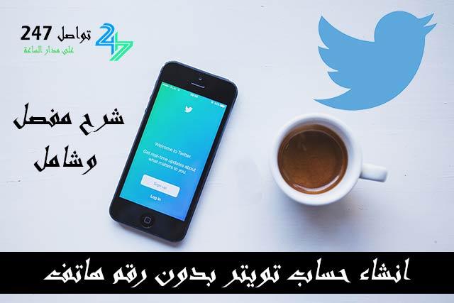 انشاء حساب تويتر بدون رقم هاتف 2020