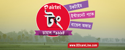 Airtel Tong offer! Dial *999# and Get Internet Offer, Talktime Offer, Bundle Offer | BDcareLine