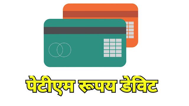 जानिये पेटीएम रूपय डेबिट कार्ड क्या है क्या इस्तेमाल है?
