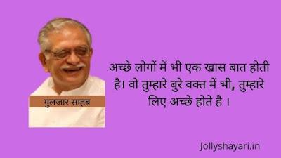 Best Gulzar Shayari in hindi । गुलजार साहब की महशूर शायरी हिन्दी में