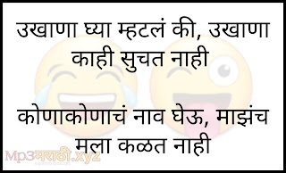 ukhane in marathi,ukhane in marathi comedy,ukhane comedy,ukhane comedy marathi,ukhane comedy list,ukhane comedy for friends