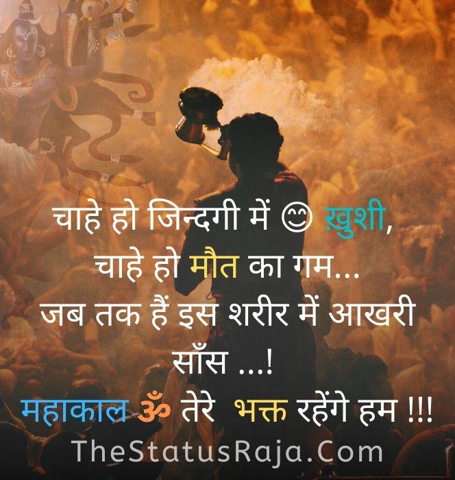 Jai Mahakal Status in Hindi