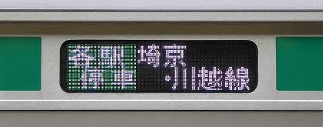 りんかい線 埼京線直通 通勤快速 川越行き3 E233系